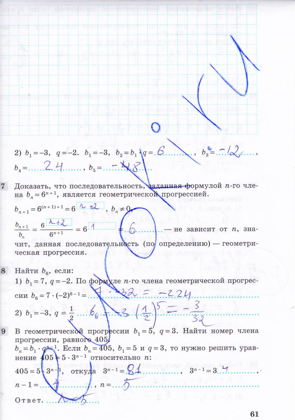гдз и. колягин. геометрия. м. ю. каченовский, м.