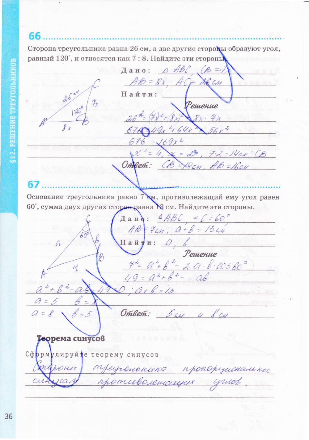 геометрия 9 класс мищенко гдз тематические тесты ответы