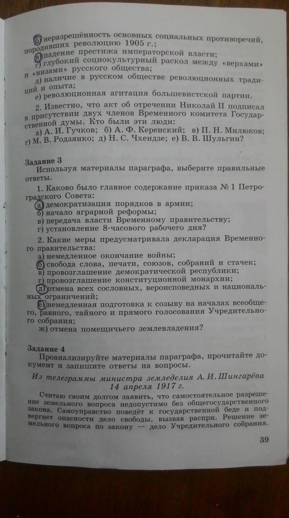 Гдз по истории россии 9 класс данилов ответы на вопросы учебника