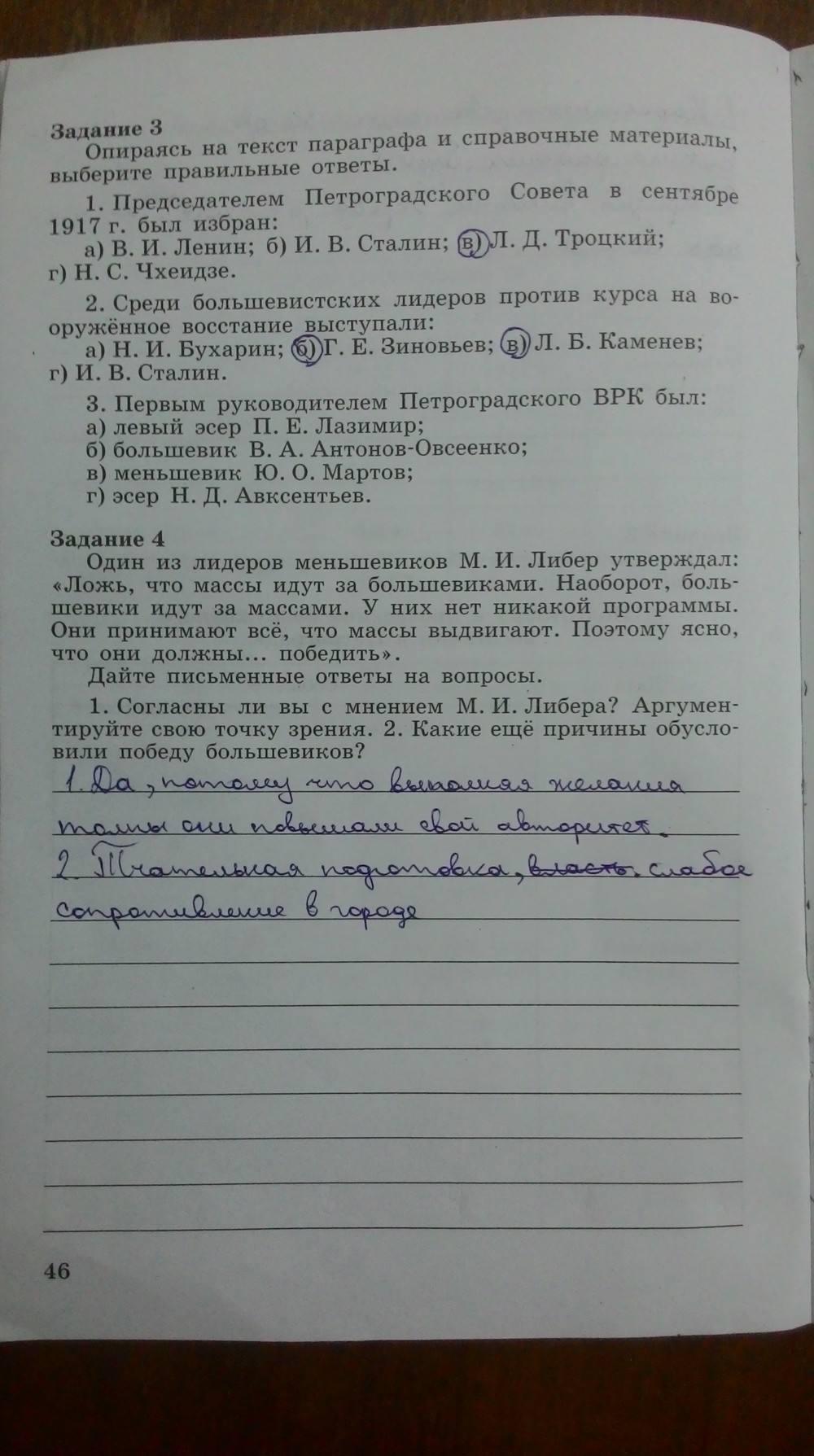 Гдз Печатная Тетрадь По Истории 9 Класс Данилов Косулина 2019