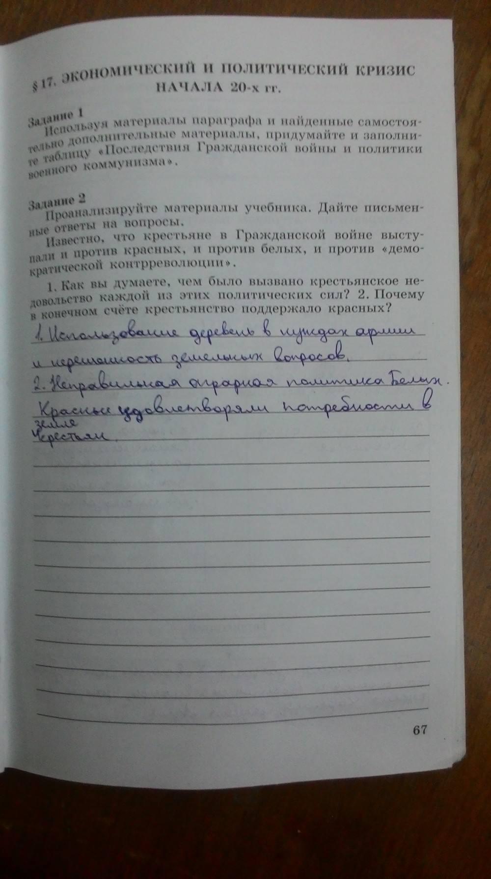 Гдз по истории россии 9 класс данилов косулина ответы на вопросы из учебника