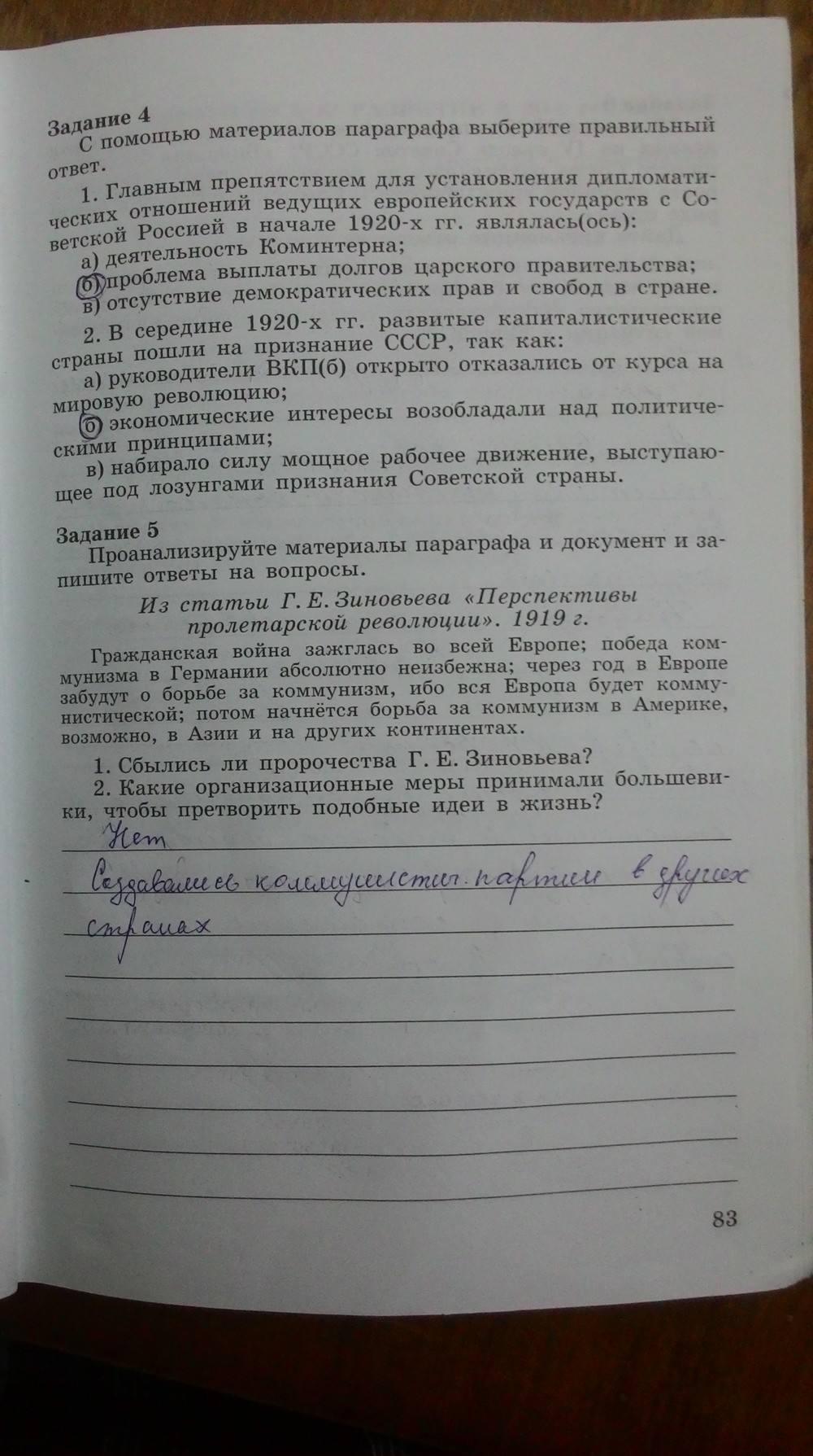 гдз рабочая тетрадь история россии 6 класс данилов косулина ответы на