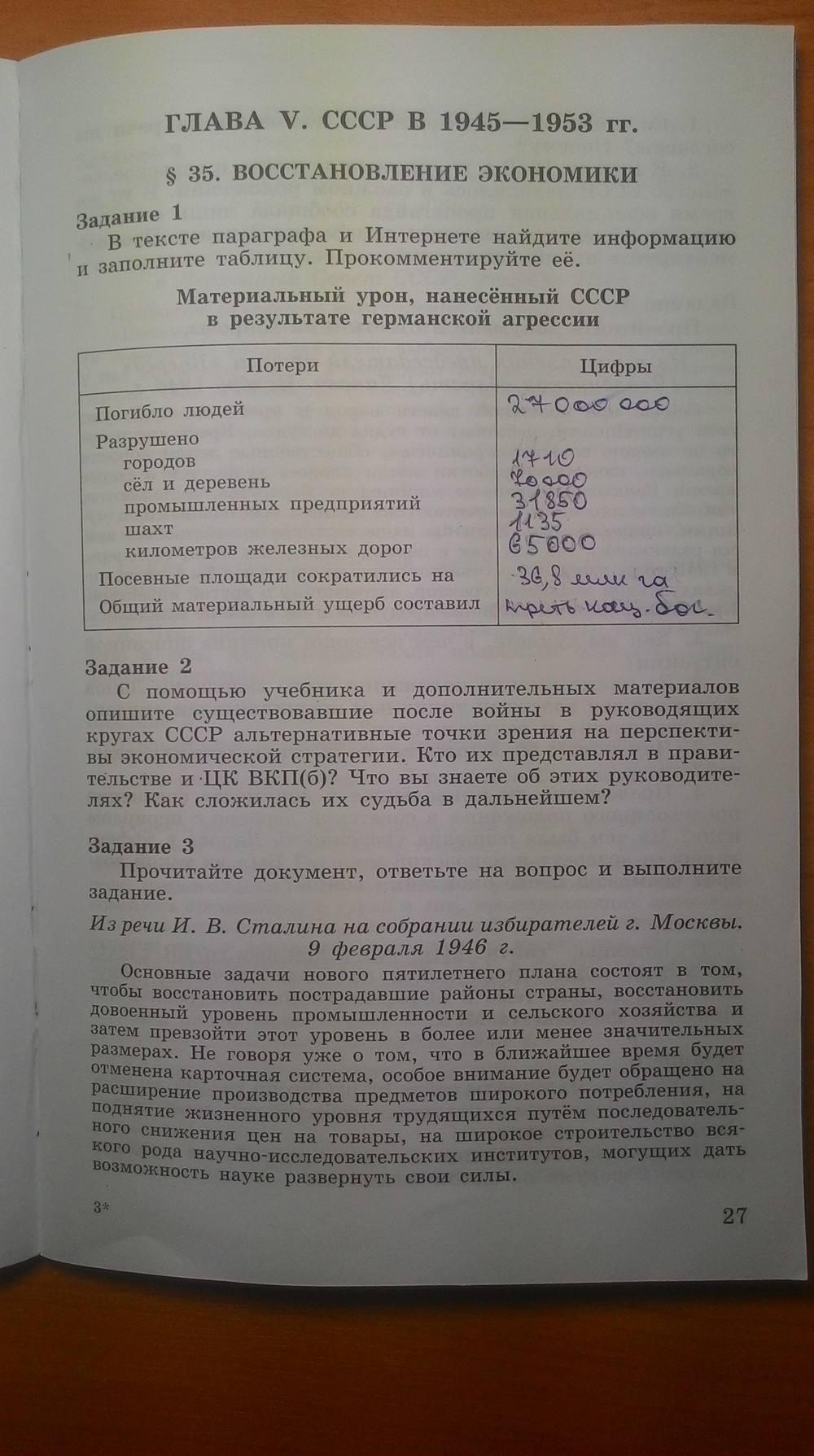 Гдз На Рт По Истории 9 Класс Данилов Косулина