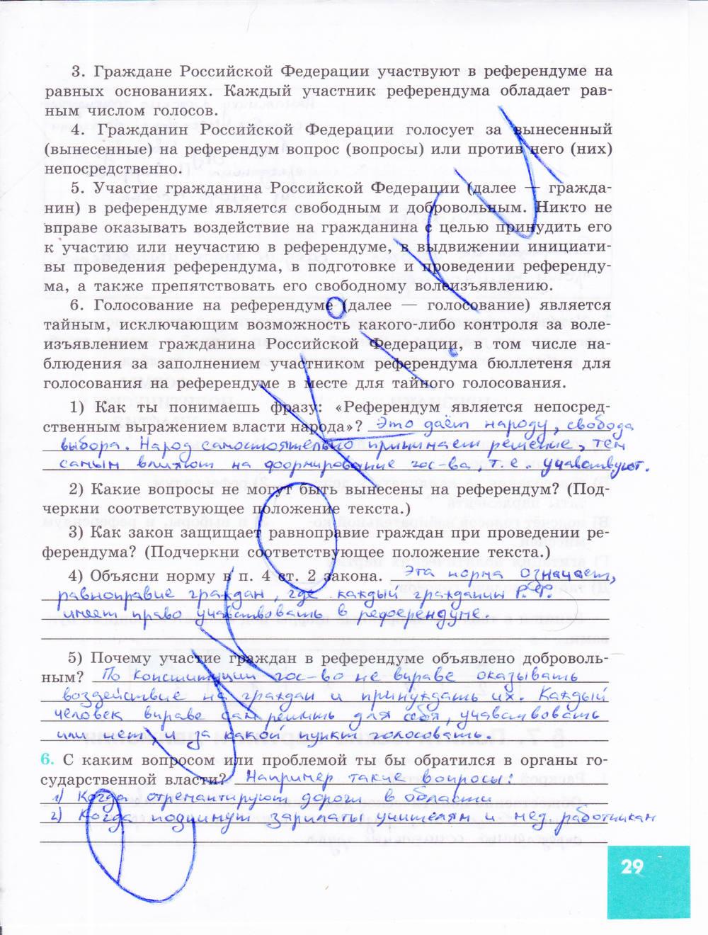 Гдз По Обществознанию 9 Класс Тетрадь Котова И Лискова
