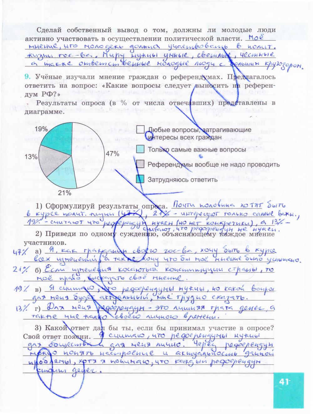 Лискова котова 9 обществознание класс гдз